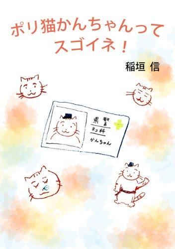ポリ猫かんちゃんってスゴイネ!...