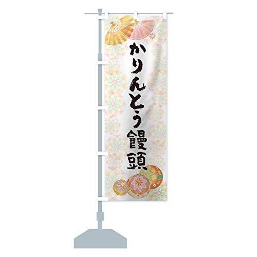 かりんとうまんじゅう のぼり旗 サイズ選べます(コンパクト45x150cm 左チチ)
