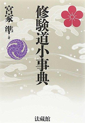 修験道小事典 (仏教小事典シリーズ)