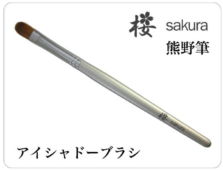 サーキュレーション欠伸苦味熊野筆(アイシャドーブラシ) メイクブラシ 桜シリーズ