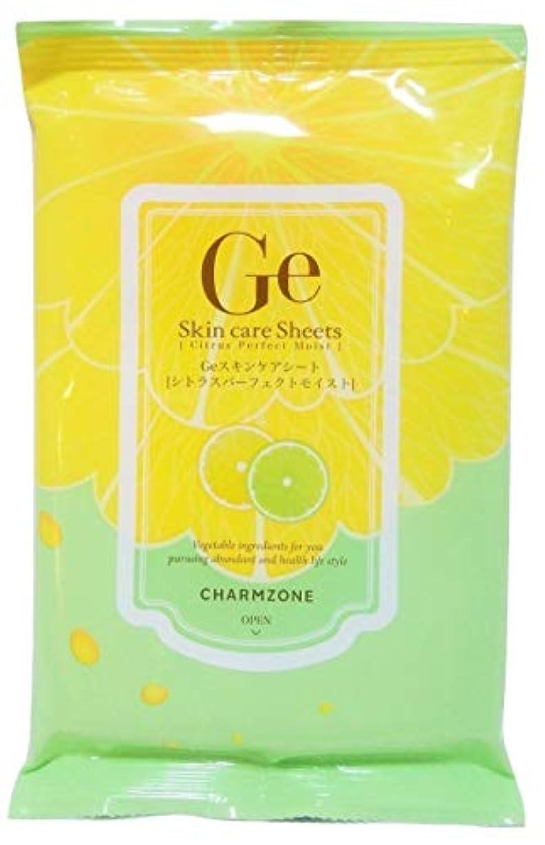 郵便物排気卵CHARMZONE(チャームゾーン) Geスキンケアシート シトラスパーフェクトモイスト 10枚(57ml)×5個セット(計50枚)