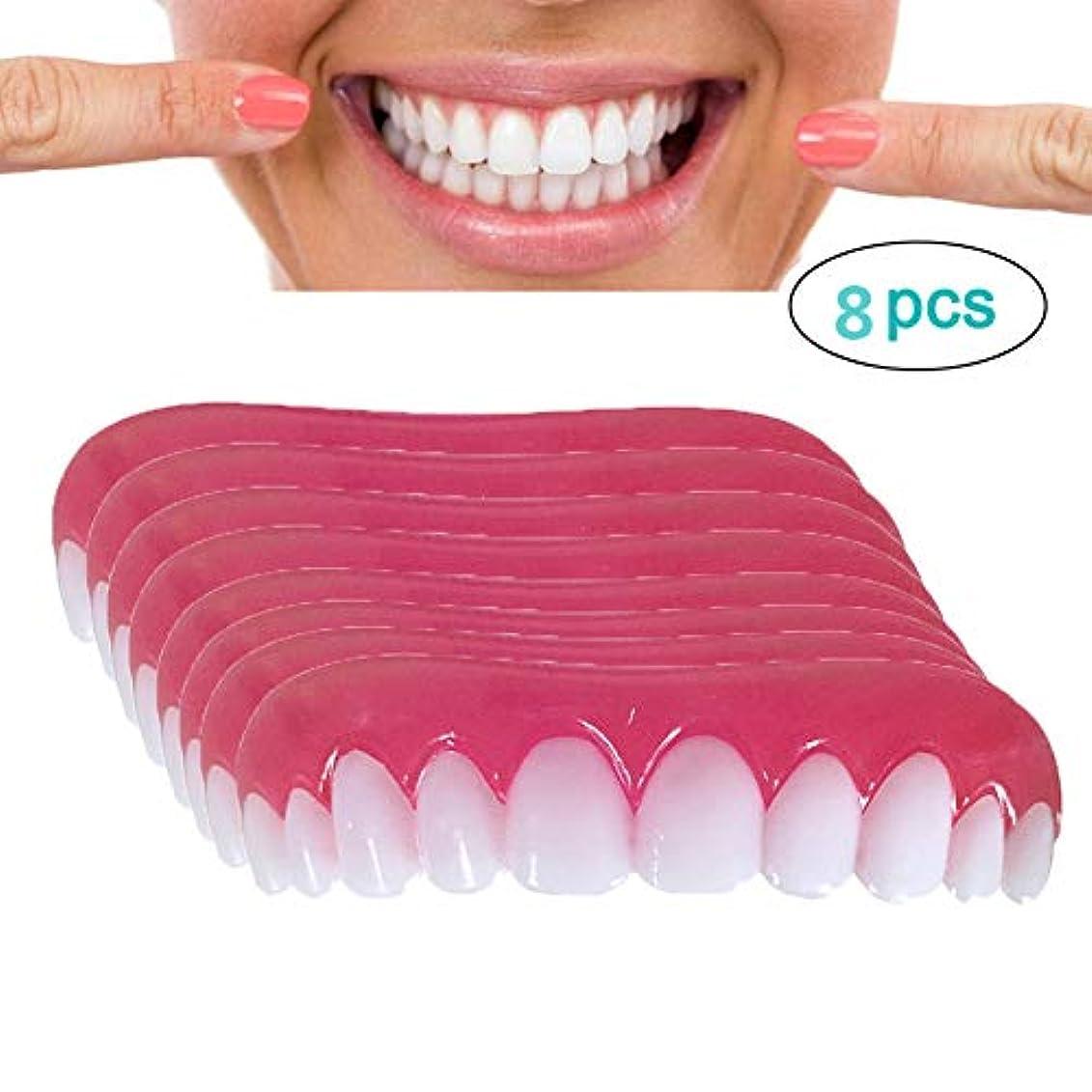入札曲げる主観的8枚の一時的な化粧品の歯の入れ歯、歯と化粧品、シミュレートされたアッパーカフ、ホワイトニングの歯、スナップキャップ、インスタントの快適さ、ソフトで完璧なベニア