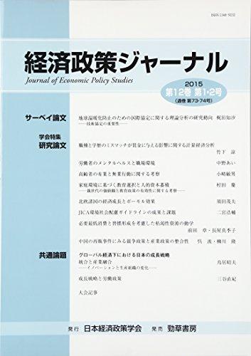 経済政策ジャーナル第12巻第1・2号の詳細を見る