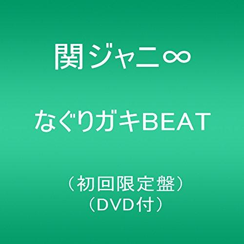 なぐりガキBEAT(初回限定盤)(DVD付)
