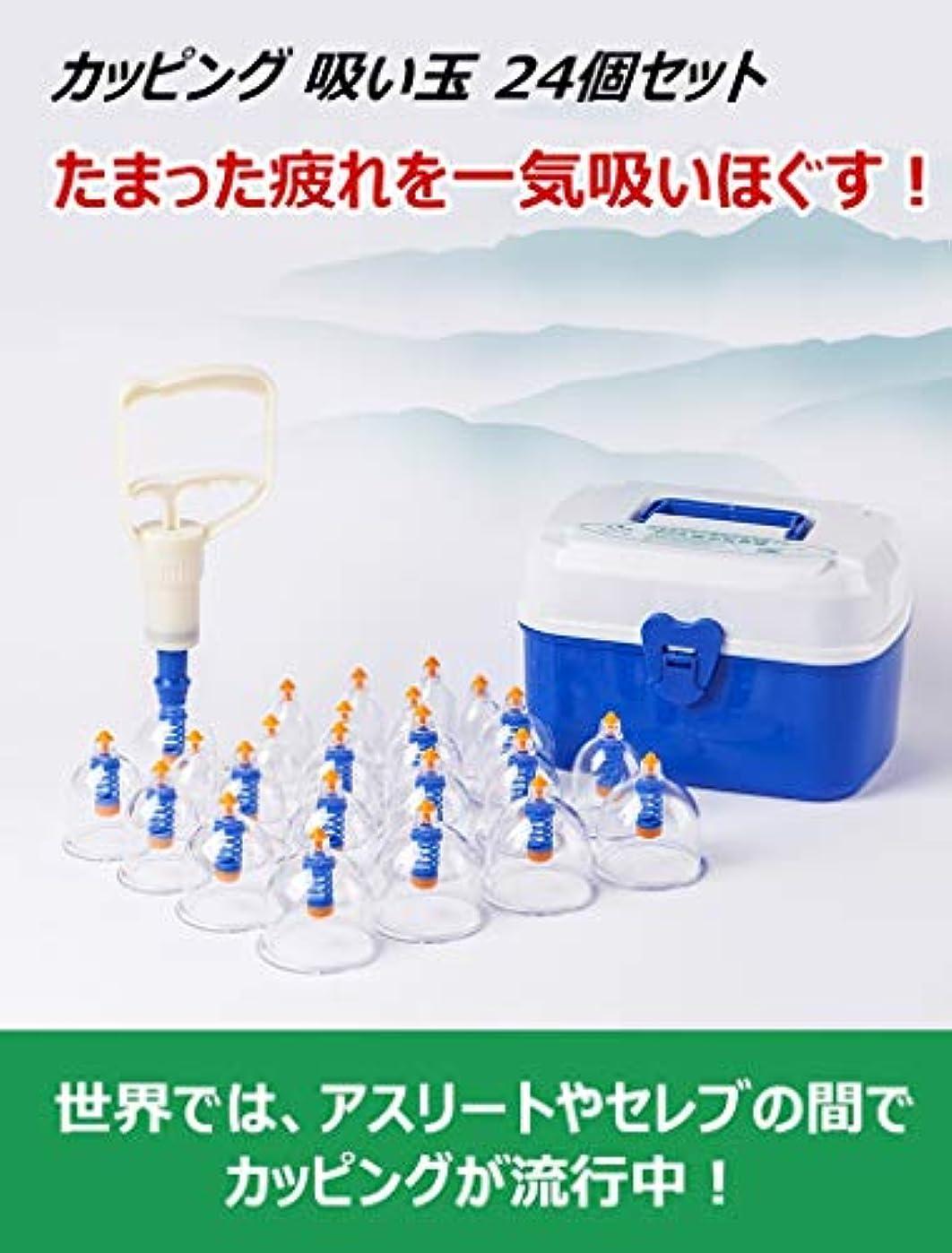 無視酔っ払いバケツ吸い玉 カッピング 6種類 24個セット中国四千年の健康法「吸玉」がご家庭で手軽にできるカッピングカップ ツボ刺激/血流促進/こり解消/点穴/磁気/刺激 延長チューブ?収納ケース付