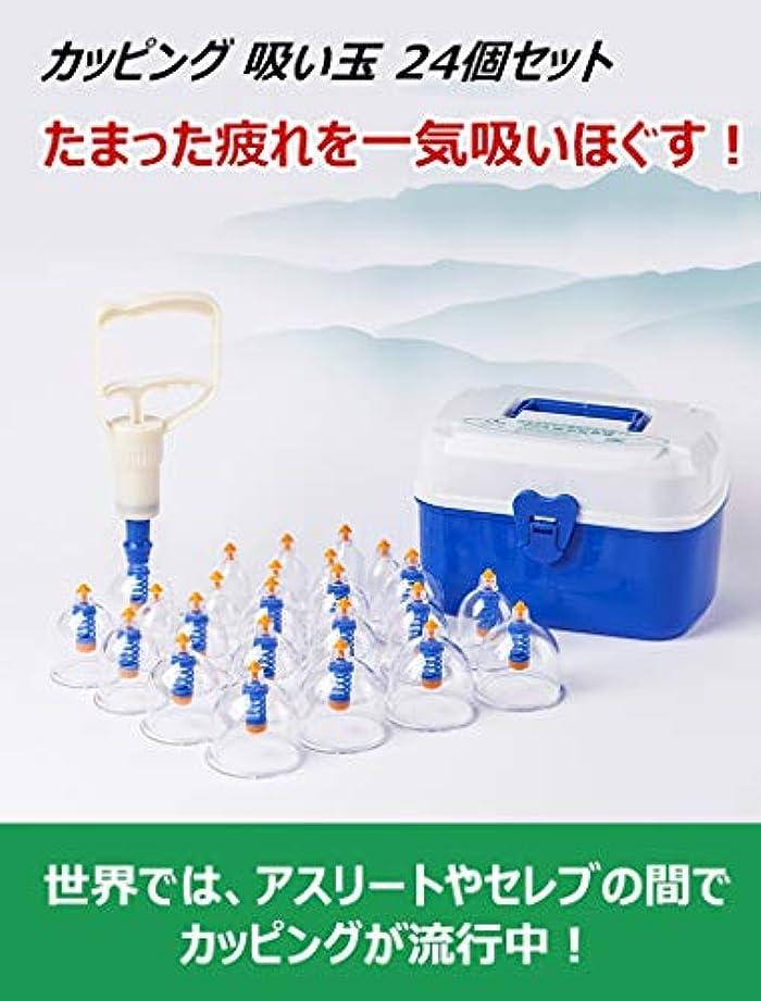 吸い玉 カッピング 6種類 24個セット中国四千年の健康法「吸玉」がご家庭で手軽にできるカッピングカップ ツボ刺激/血流促進/こり解消/点穴/磁気/刺激 延長チューブ?収納ケース付