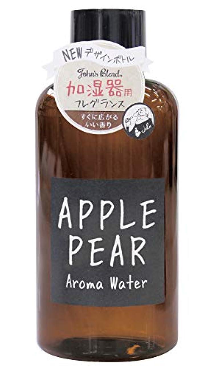 減るアナリスト文明JohnsBlend(ジョンズブレンド) アロマウォーター 加湿器用 520ml アップルペアーの香り OA-JON-12-4