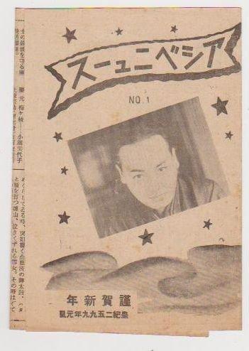 映画館ニュース 芦辺劇場週報「旋風髑髏隊」阿部九州男