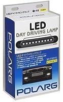 POLARG (ポラーグ) LED デイドライビングランプ DC24V ブルー (2個1セット) [品番] S2902B