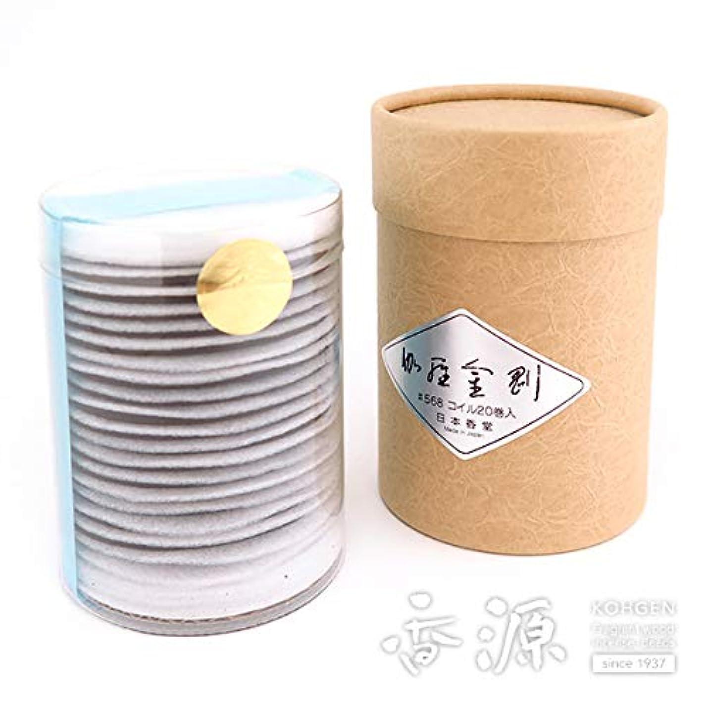 講堂深遠微生物日本香堂のお香 伽羅金剛 徳用渦巻20枚入