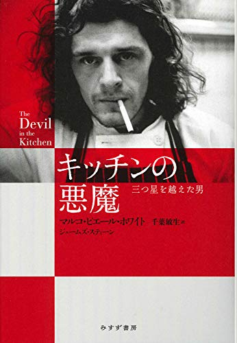 キッチンの悪魔――三つ星を越えた男