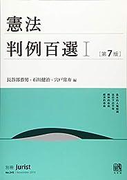憲法判例百選I 第7版 (別冊ジュリスト)