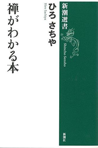 禅がわかる本 (新潮選書)