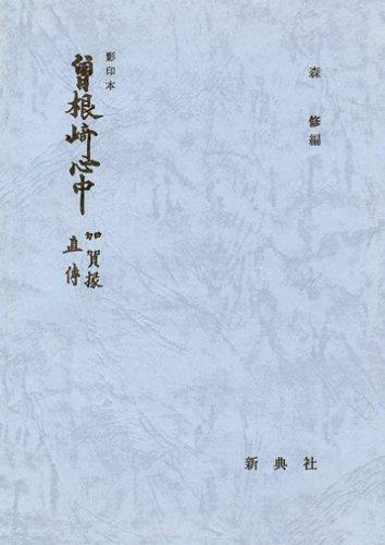影印本 曾根崎心中―加賀掾直伝― (影印本シリーズ)