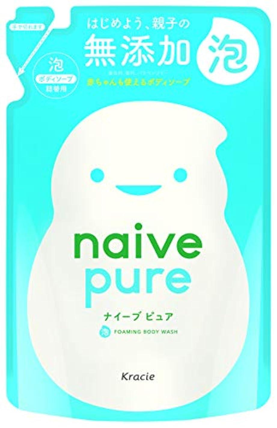 順応性のある牛ファンド【無添加】ナイーブピュア 泡ボディソープ(赤ちゃんと一緒に使える)詰替450mL