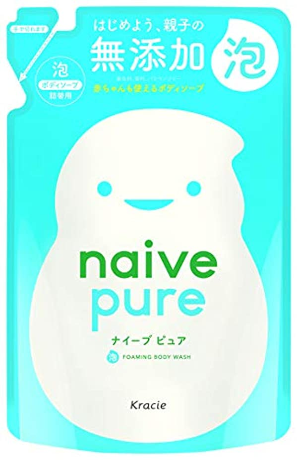 悲劇摘むシルク【無添加】ナイーブピュア 泡ボディソープ(赤ちゃんと一緒に使える)詰替450mL