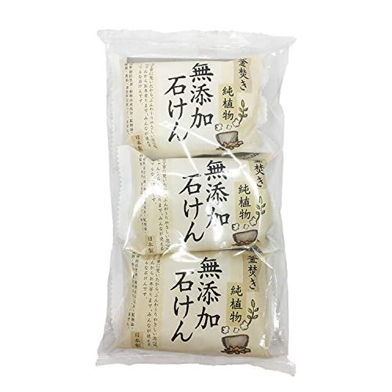 食事を調理するタッチ動揺させるペリカン石鹸 釜焚き純植物無添加石けん 85g×3個