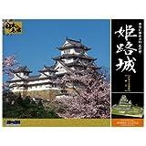 1/380 DX城 姫路城