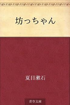 [夏目 漱石]の坊っちゃん