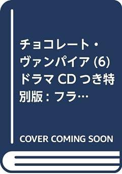 チョコレート・ヴァンパイア 6 ドラマCDつき特別版 (特品)