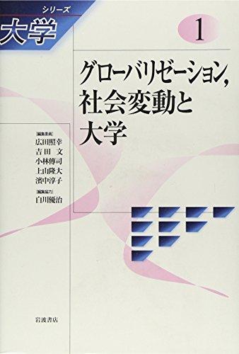 グローバリゼーション、社会変動と大学 (シリーズ 大学 第1巻)の詳細を見る