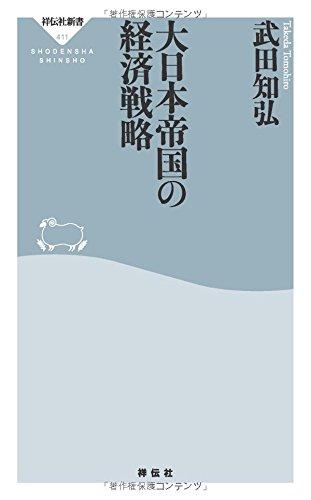 大日本帝国の経済戦略 (祥伝社新書)