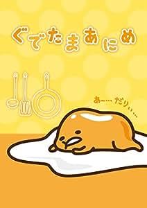 ぐでたまあにめ (DVD+CD)