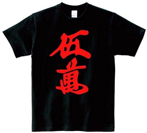 赤伍萬 半袖Tシャツ ブラックL