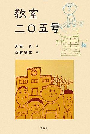 教室二〇五号 (日本の児童文学よみがえる名作)の詳細を見る