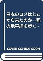 日本のコメはどこから来たのか―稲の地平線を歩く (NEW INTELLECT)