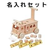 平和工業 Mocco モッコ 森のパズルバス 名入れセット