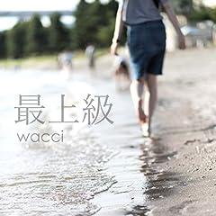最上級♪wacciのCDジャケット