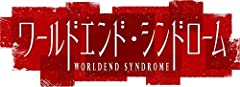 【PSVita】ワールドエンド・シンドローム【早期購入特典】ワールドエンド・シンドローム オリジナルドラマCD付