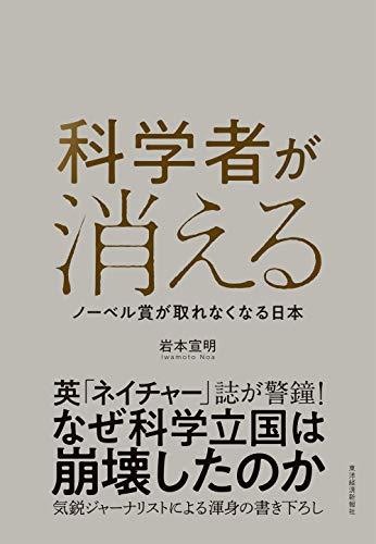 科学者が消える: ノーベル賞が取れなくなる日本