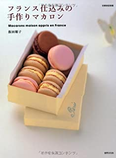 フランス仕込みの手作りマカロン Macarons maison appris en France (別冊家庭画報)