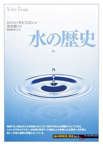 水の歴史 (「知の再発見」双書163)の詳細を見る