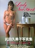 レディ・ニューヨーク—武田久美子写真集