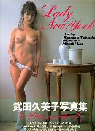 レディ・ニューヨーク—武田久美子写真集 -