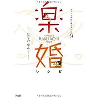 楽婚レシピ~オットと仲良く暮らすレシピ24~