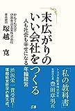 「末広がりのいい会社をつくる 人も社会も幸せになる年輪経営」塚越 寛