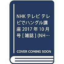 NHKテレビ テレビでハングル講座 2017年10月号 [雑誌] (NHKテキスト)
