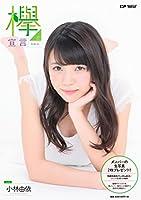 欅坂46 欅宣言 2016 July 7月 小林由依