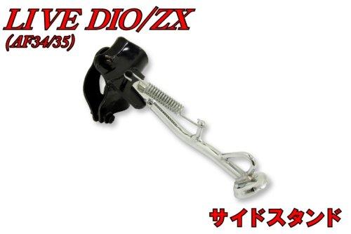 《サイドスタンド メッキ》 ライブDio 用 ZX AF34 AF35用 簡易停車♪