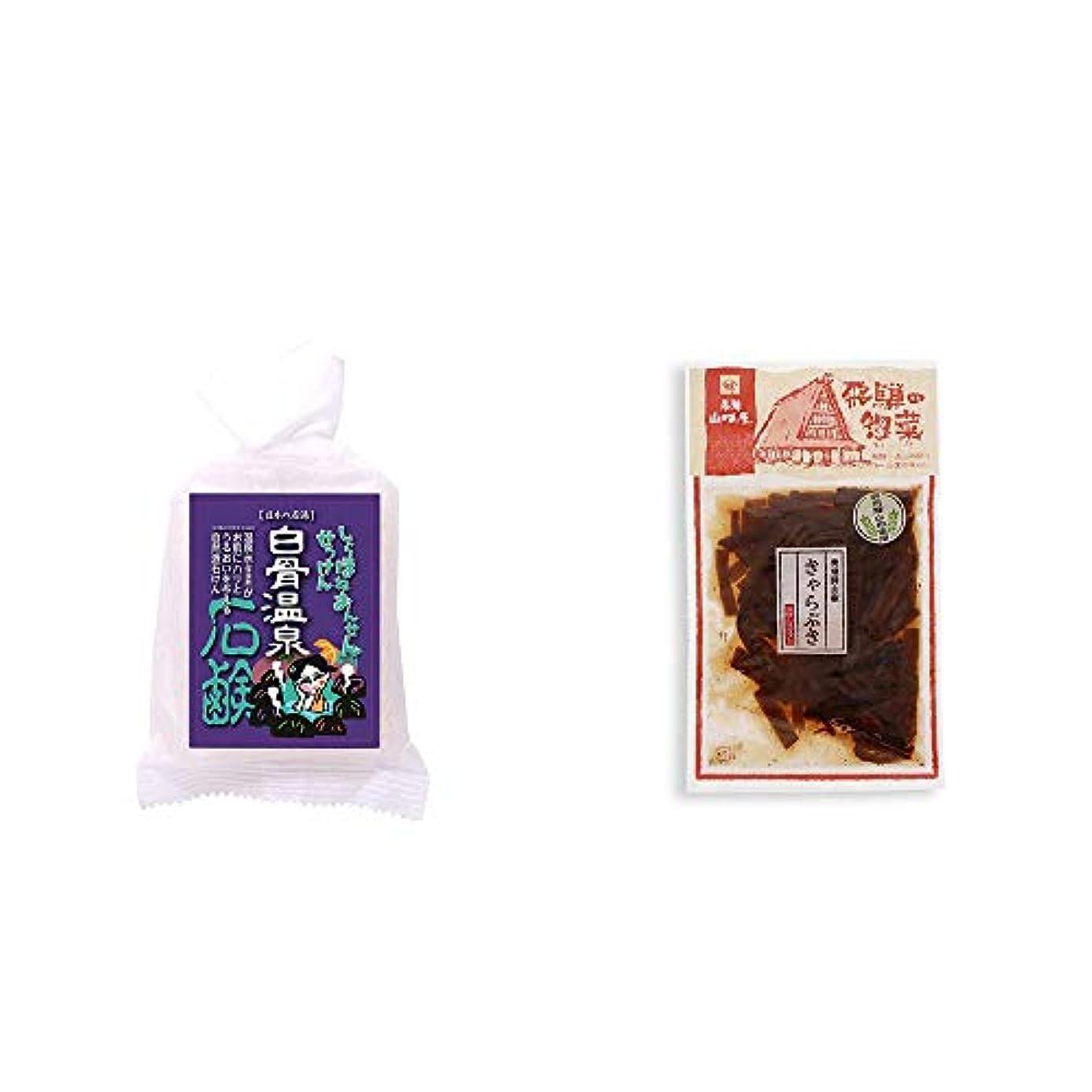 [2点セット] 信州 白骨温泉石鹸(80g)?飛騨山味屋 奥飛騨山椒きゃらぶき(120g)