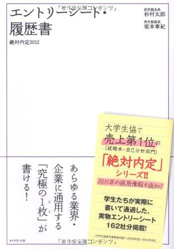 絶対内定2012 エントリーシート・履歴書の詳細を見る