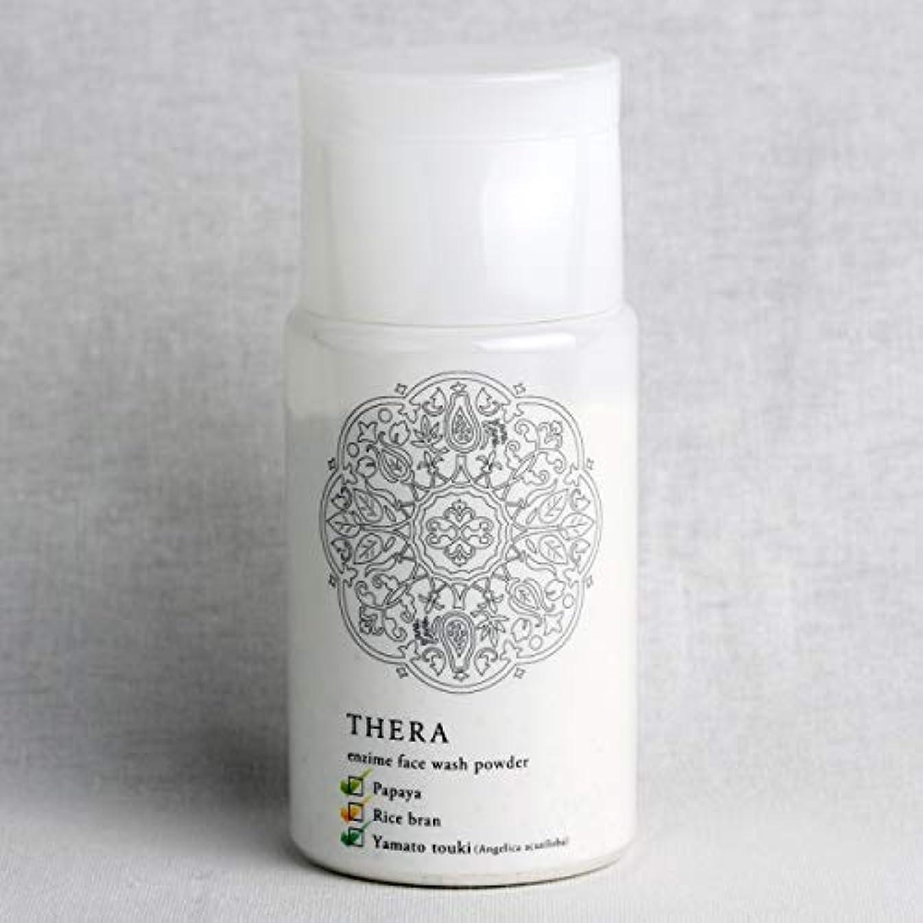 締め切り葉を拾う主要なTHERA(テラ) 酵素のあらい粉 洗顔 あおい 50g