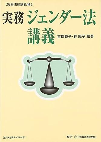 実務 ジェンダー法講義 (実務法律講義)