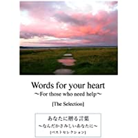 Words for your heart 〜 For those who need help 〜 [The Selection] (あなたに贈る言葉〜なんだかさみしいあなたに〜[ベストセレクション])