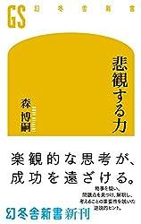 悲観する力 (幻冬舎新書)