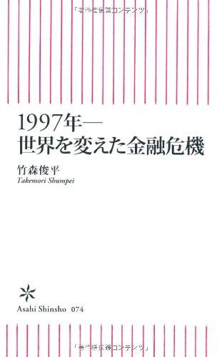 1997年——世界を変えた金融危機 (朝日新書 74)